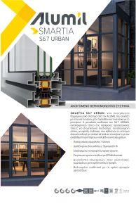 S67 URBAN