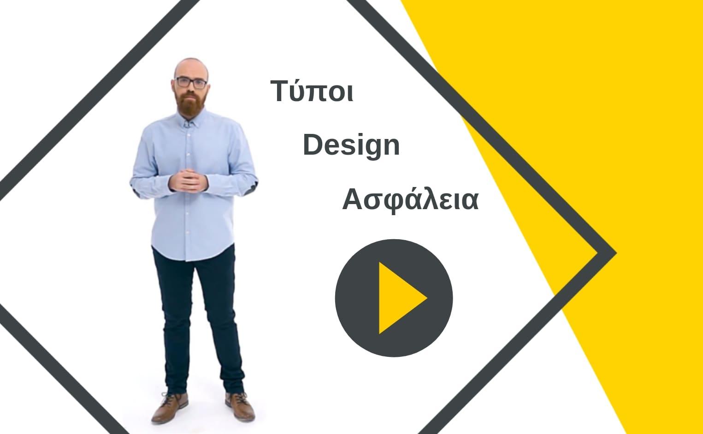 Τύποι, Design και Ασφάλεια κουφωμάτων
