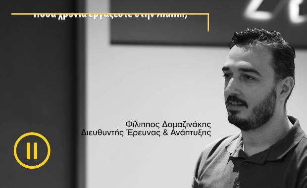 Διευθυντής Έρευνας & Ανάπτυξης| Φίλιππος Δομαζινάκης