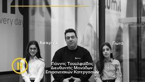 Διευθυντής Μονάδων Επιφανειακών Κατεργασιών | Γιάννης Τσουλφαϊδης