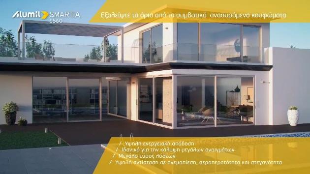 Smartia S560 aluminium system